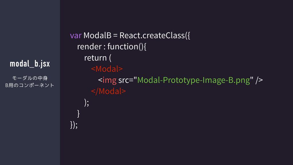modal_b.jsx var ModalB = React.createClass({ re...