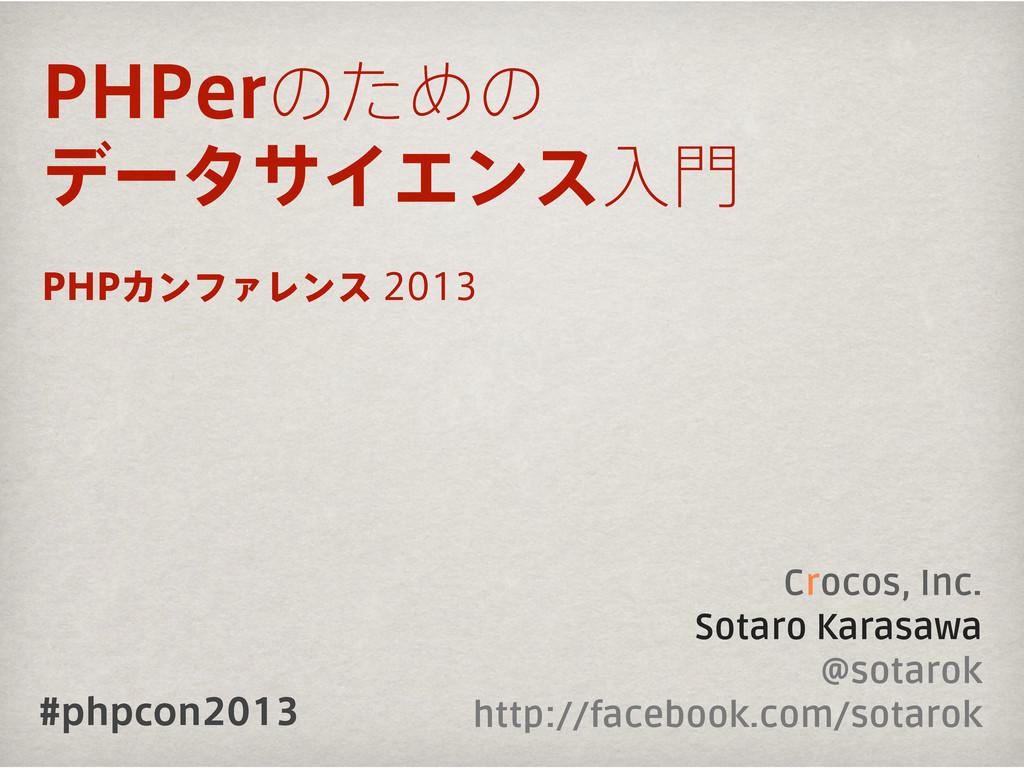 Crocos, Inc. Sotaro Karasawa @sotarok http://fa...