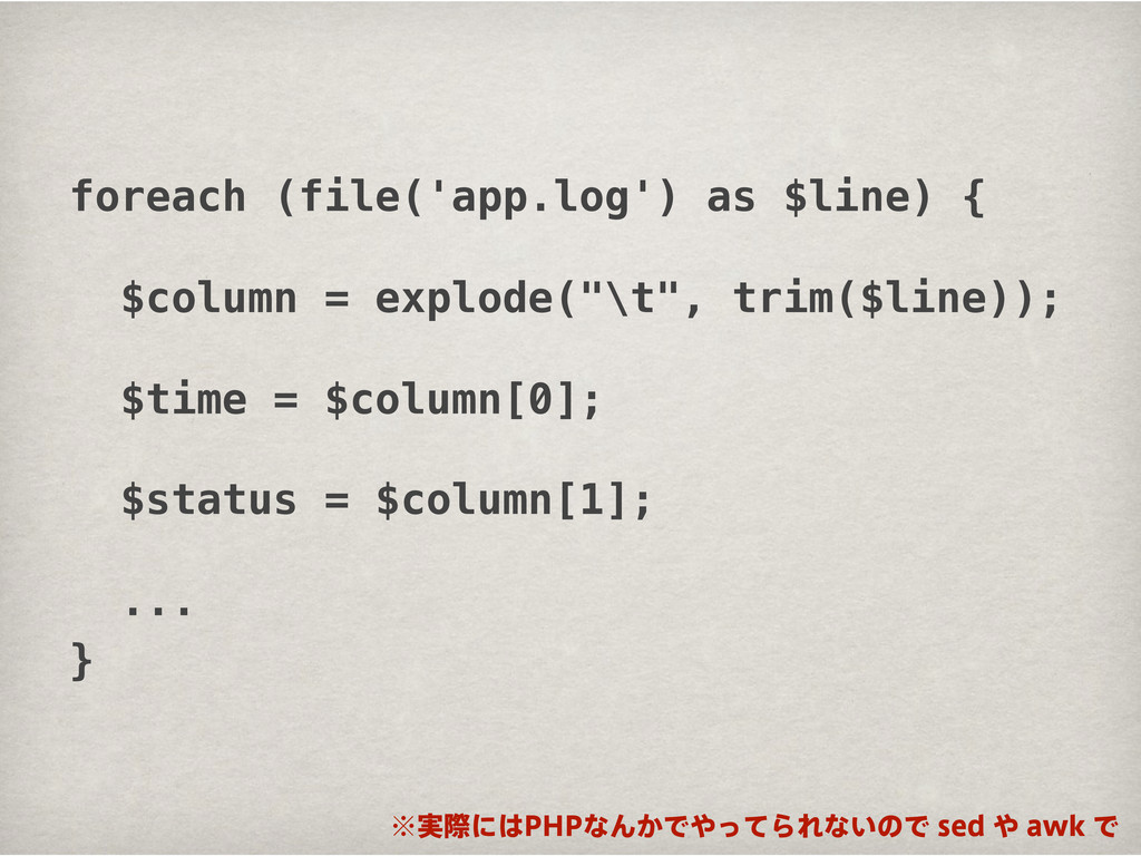 foreach (file('app.log') as $line) { $column = ...