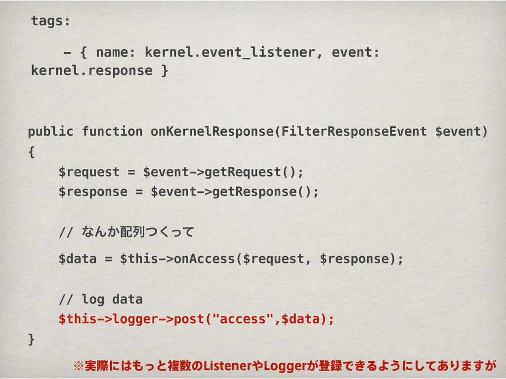tags: - { name: kernel.event_listener, event: k...