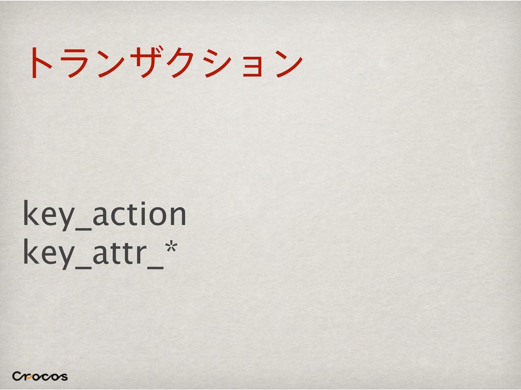 τϥϯβΫγϣϯ key_action key_attr_*
