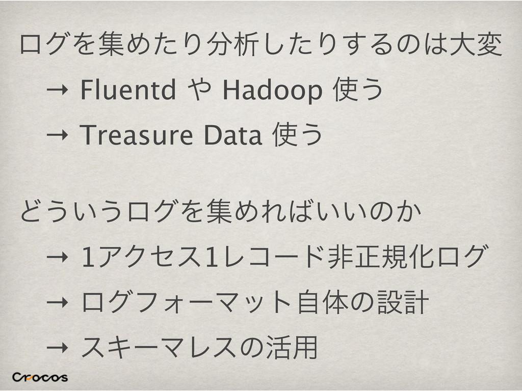 ϩάΛूΊͨΓੳͨ͠Γ͢Δͷେม ɹ→ Fluentd  Hadoop ͏ ɹ→ Tr...
