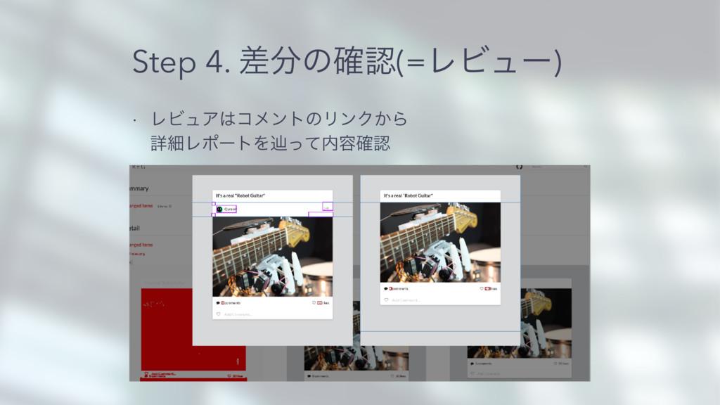 Step 4. ࠩͷ֬(=ϨϏϡʔ) w ϨϏϡΞίϝϯτͷϦϯΫ͔Β ৄࡉϨϙʔτΛ...