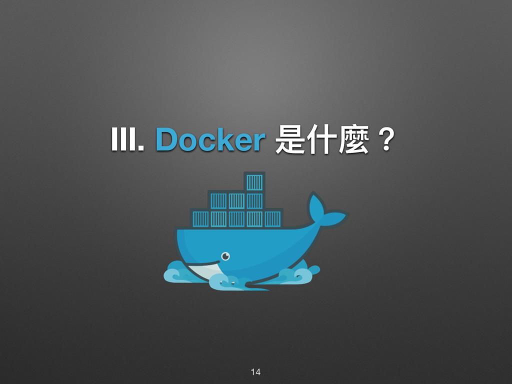Ⅲ. Docker ฎՋ讕牫 14