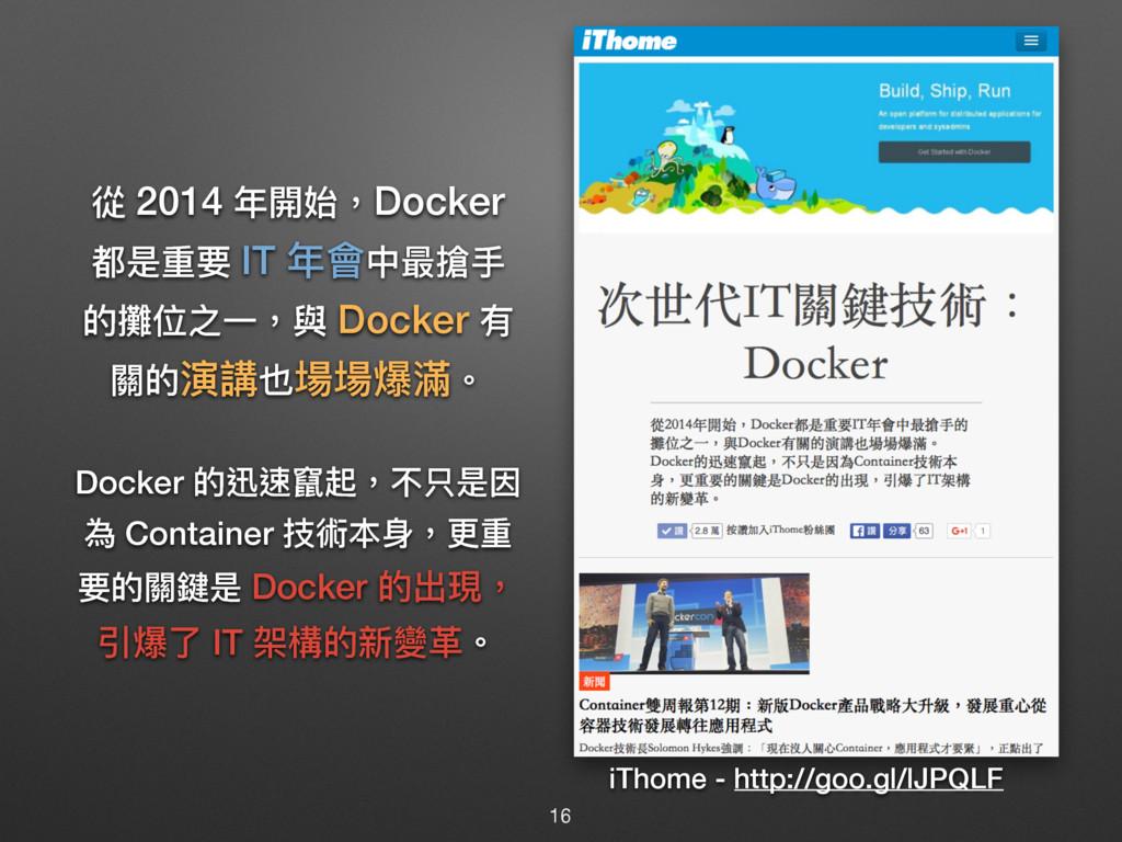 ℂ 2014 ଙ樄ত牧Docker ᮷ฎ᯿ᥝ IT ଙ䨝Ӿ磧砋ಋ ጱ䣣֖ԏӞ牧膏 Docker...