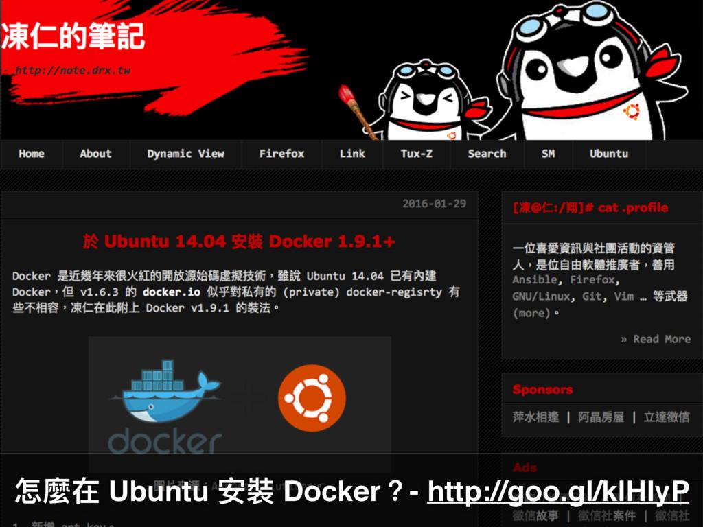 ெ讕 Ubuntu ਞ蕕 Docker牫- http://goo.gl/klHIyP