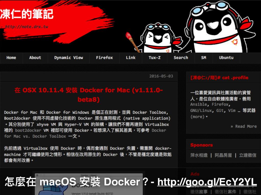 ெ讕 macOS ਞ蕕 Docker牫- http://goo.gl/EcY2YL