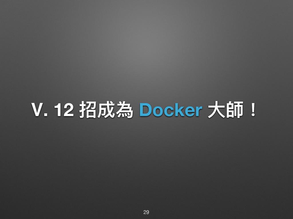 Ⅴ. 12 ౮傶 Docker य़䒍牦 29