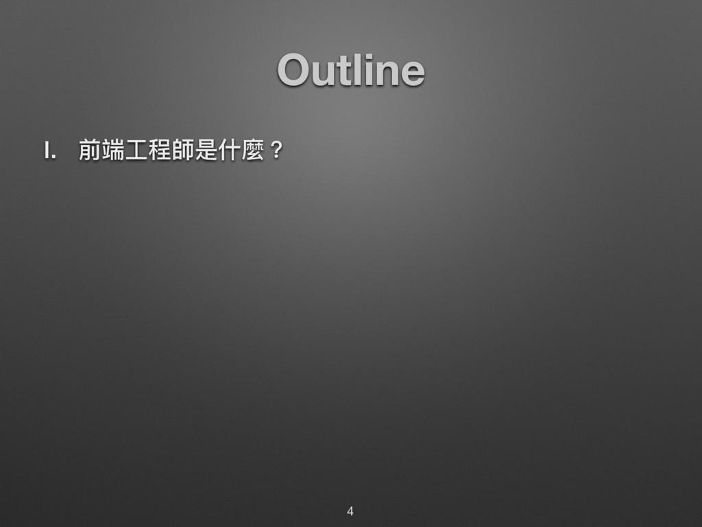 Outline I. 獮ᒒૡ纷䒍ฎՋ讕牫 4
