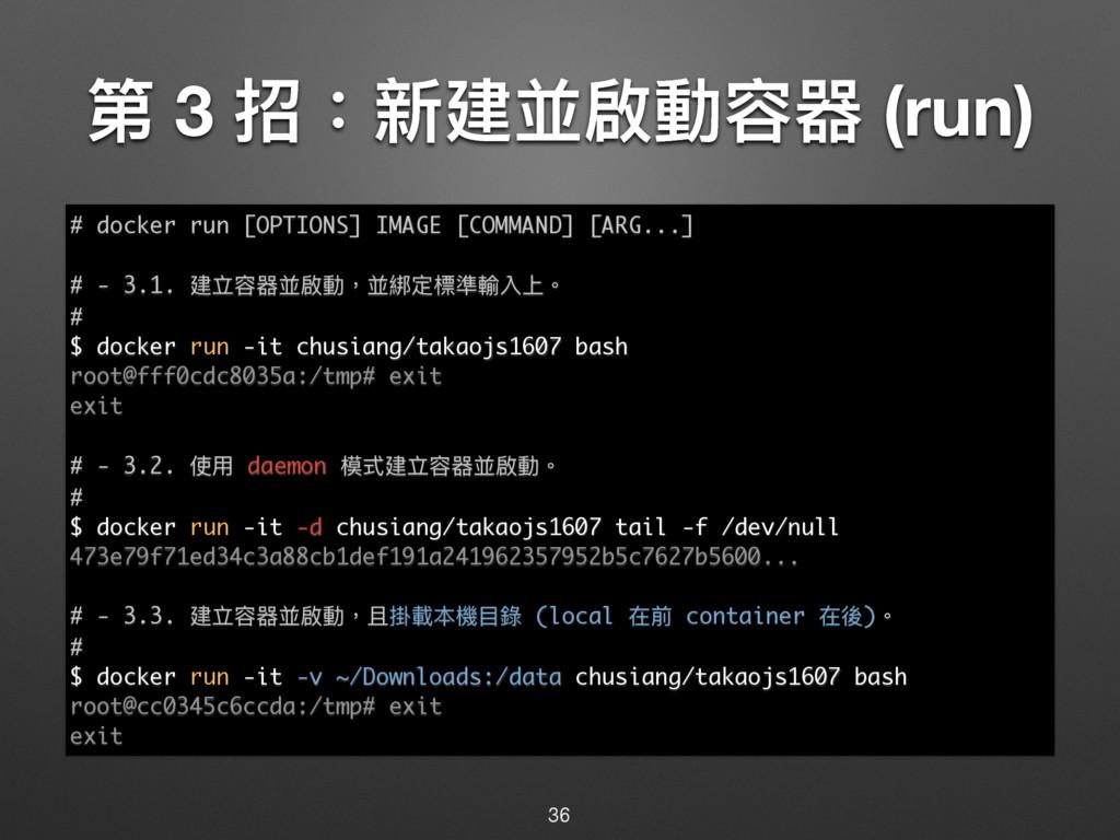 ᒫ 3 物碝ୌ㪔珸㵕瑊 (run) 36 # docker run [OPTIONS] I...