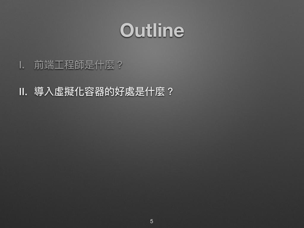 Outline I. 獮ᒒૡ纷䒍ฎՋ讕牫 II. 疩獈蒅硈玕瑊ጱঅ蒂ฎՋ讕牫 5