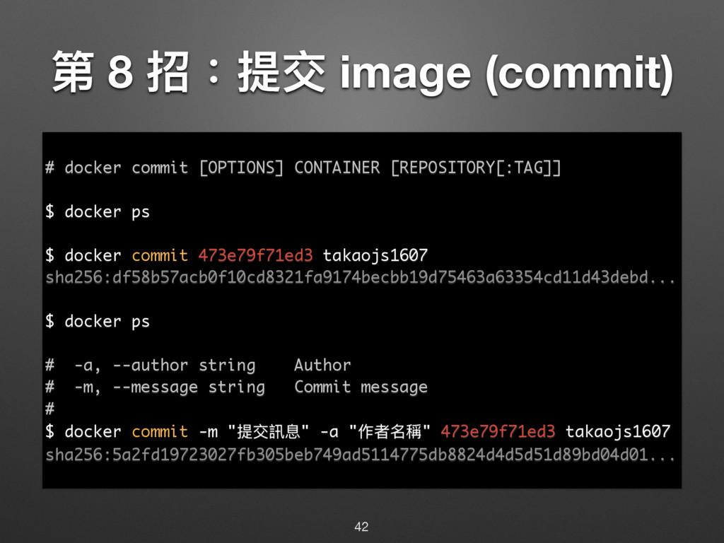 ᒫ 8 物Ի image (commit) 42 # docker commit [OPT...