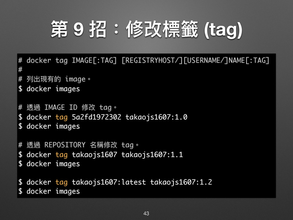 ᒫ 9 物狕硬秂壆 (tag) 43 # docker tag IMAGE[:TAG] [R...