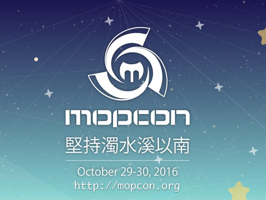 http://mopcon.org