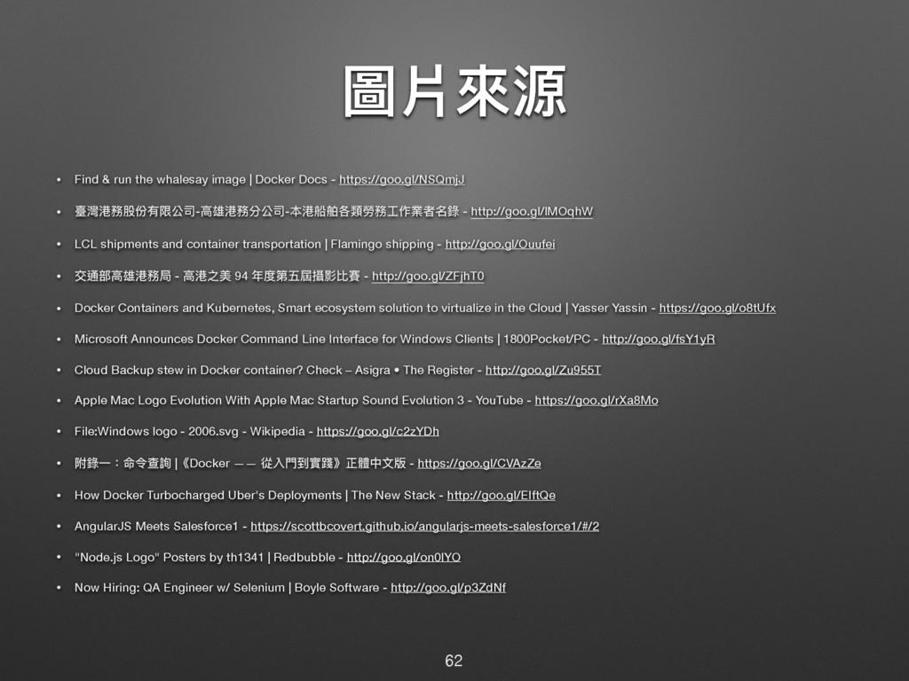 瑽粙㬵რ • Find & run the whalesay image   Docker D...
