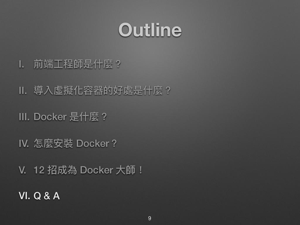 Outline I. 獮ᒒૡ纷䒍ฎՋ讕牫 II. 疩獈蒅硈玕瑊ጱঅ蒂ฎՋ讕牫 III. Do...