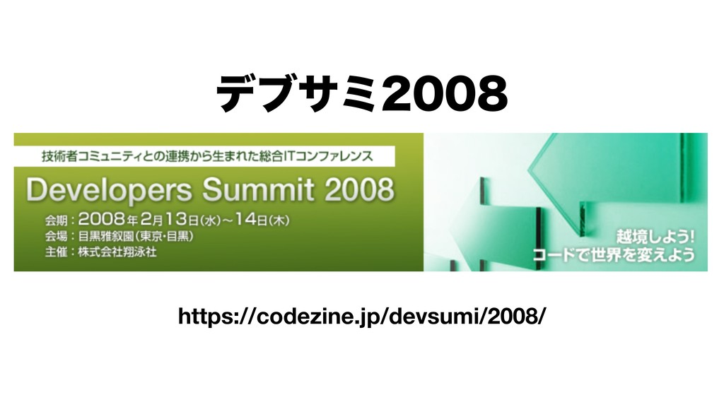 https://codezine.jp/devsumi/2008/ σϒαϛ