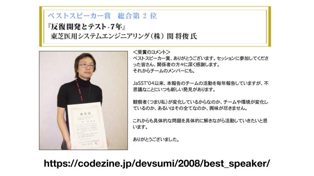 https://codezine.jp/devsumi/2008/best_speaker/