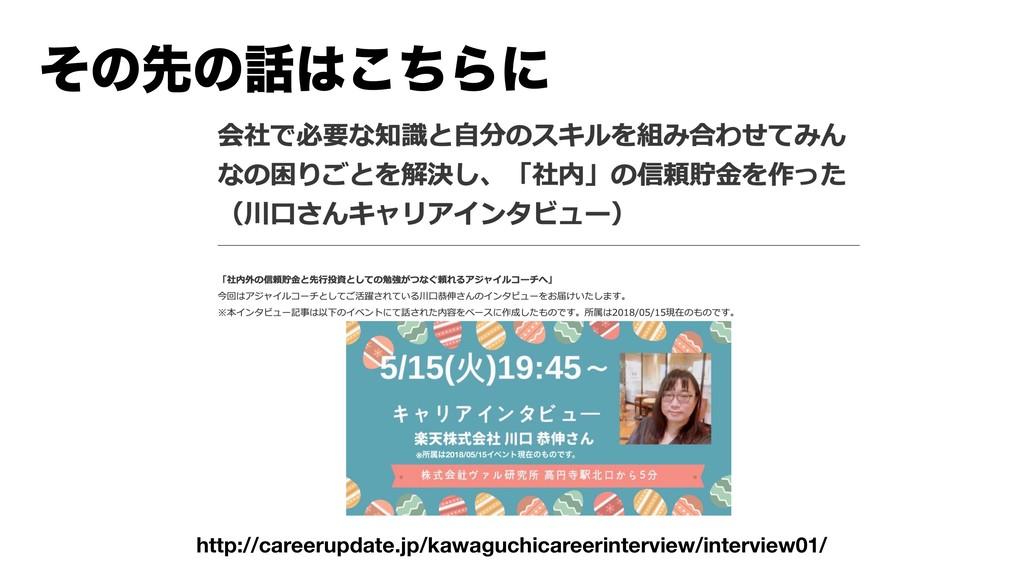 http://careerupdate.jp/kawaguchicareerinterview...