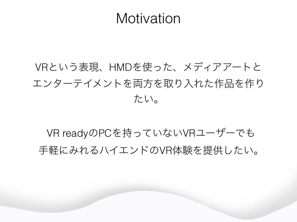 Motivation VRͱ͍͏දݱɺHMDΛͬͨɺϝσΟΞΞʔτͱ ΤϯλʔςΠϝϯτΛ྆...