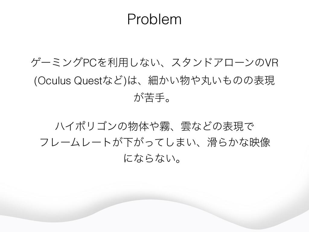 ήʔϛϯάPCΛར༻͠ͳ͍ɺελϯυΞϩʔϯͷVR (Oculus QuestͳͲ)ɺࡉ͔͍...