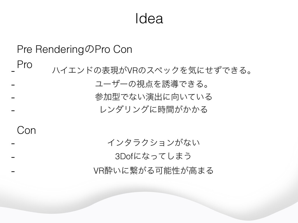 Pre RenderingͷPro Con Idea - ϋΠΤϯυͷදݱ͕VRͷεϖοΫΛؾ...