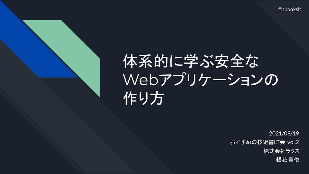 体系的に学ぶ安全な Webアプリケーションの 作り方 2021/08/19 おすすめの技術書 ...