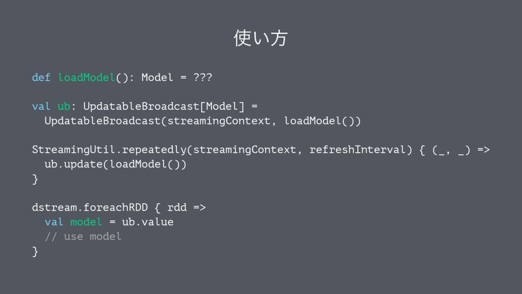 ͍ํ def loadModel(): Model = ??? val ub: Updata...