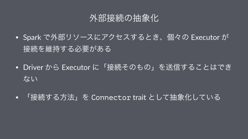 ֎෦ଓͷநԽ • Spark Ͱ֎෦ϦιʔεʹΞΫηε͢Δͱ͖ɺݸʑͷ Executor ...