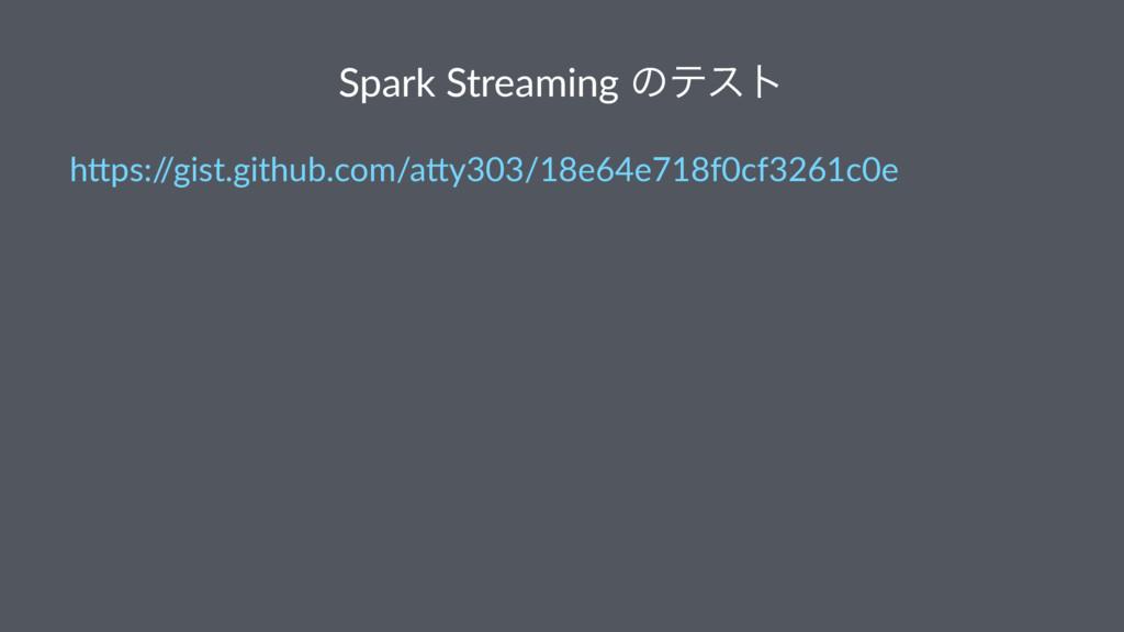 "Spark Streaming ͷςετ h""ps:/ /gist.github.com/a""..."