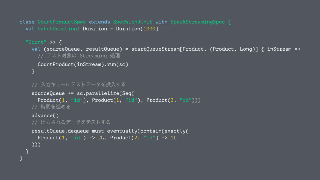 class CountProductSpec extends SpecWithJUnit wi...