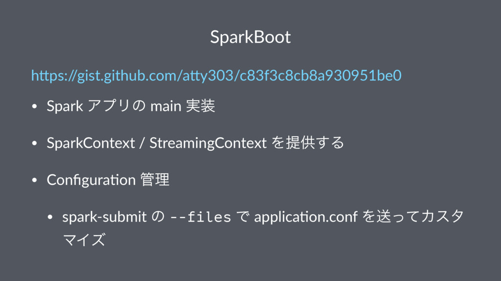 "SparkBoot h""ps:/ /gist.github.com/a""y303/c83f3c..."