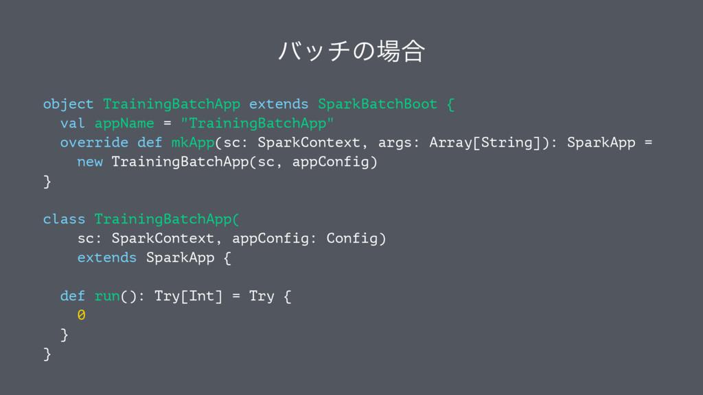 όονͷ߹ object TrainingBatchApp extends SparkBat...