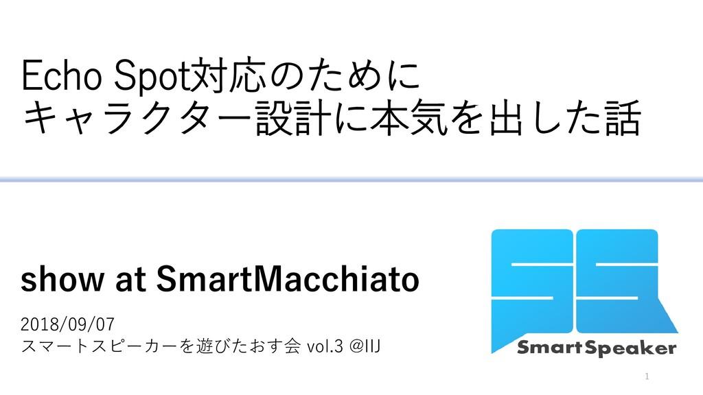 Echo Spot対応のために キャラクター設計に本気を出した話 show at SmartM...