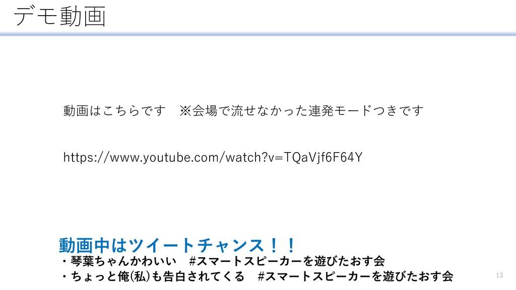 デモ動画 13 ・琴葉ちゃんかわいい #スマートスピーカーを遊びたおす会 ・ちょっと俺(私)も...
