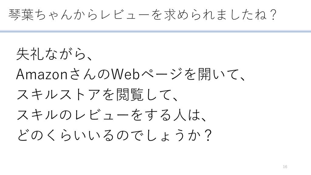 琴葉ちゃんからレビューを求められましたね? 16 失礼ながら、 AmazonさんのWebページ...