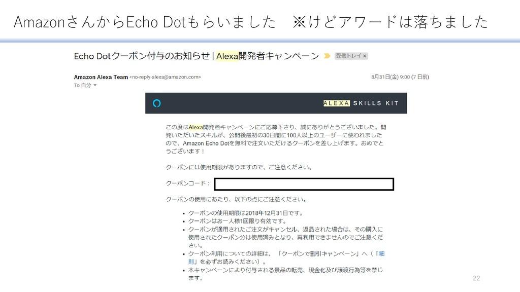 AmazonさんからEcho Dotもらいました ※けどアワードは落ちました 22