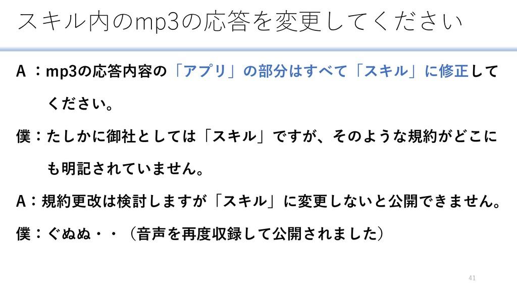 スキル内のmp3の応答を変更してください 41 A :mp3の応答内容の「アプリ」の部分はすべ...