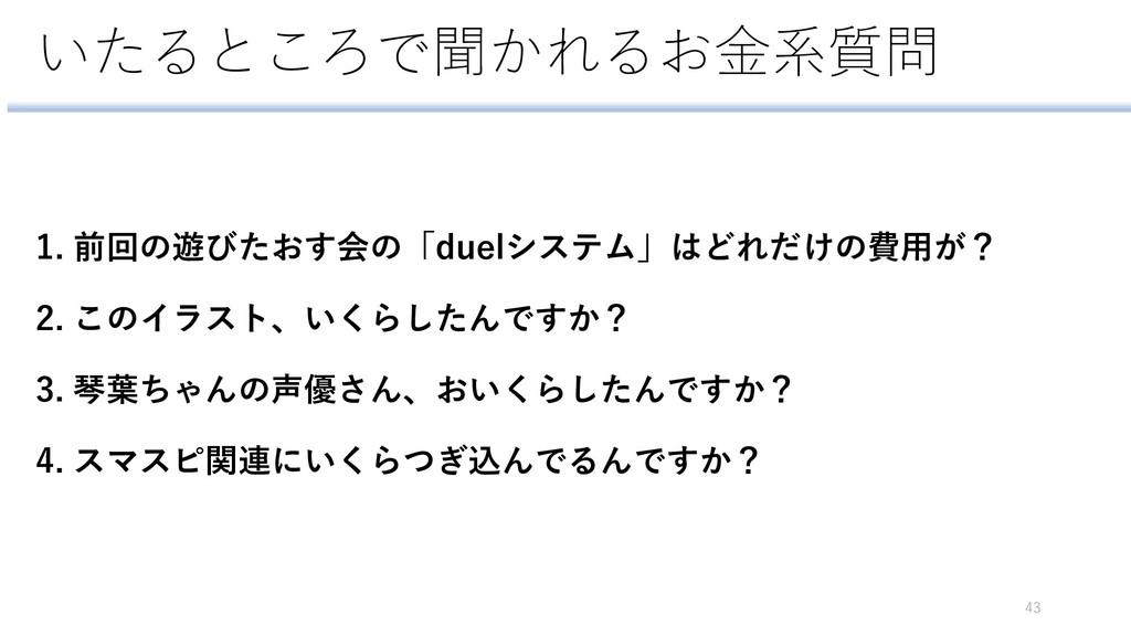 いたるところで聞かれるお金系質問 43 1. 前回の遊びたおす会の「duelシステム」はどれだ...