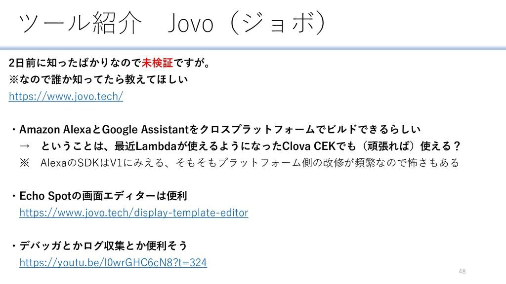 ツール紹介 Jovo(ジョボ) 48 2日前に知ったばかりなので未検証ですが。 ※なので誰か知...