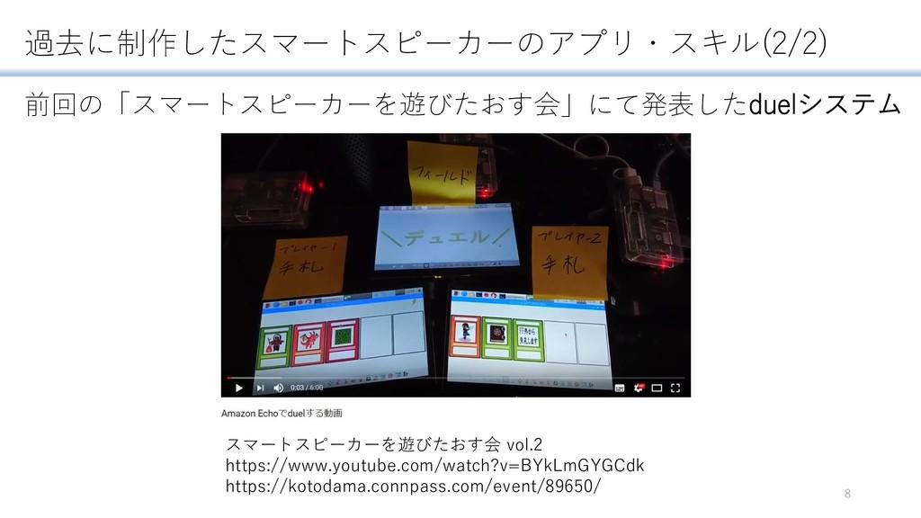 過去に制作したスマートスピーカーのアプリ・スキル(2/2) スマートスピーカーを遊びたおす会 ...