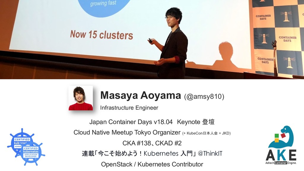 Japan Container Days v18.04 Keynote 登壇 Cloud Na...