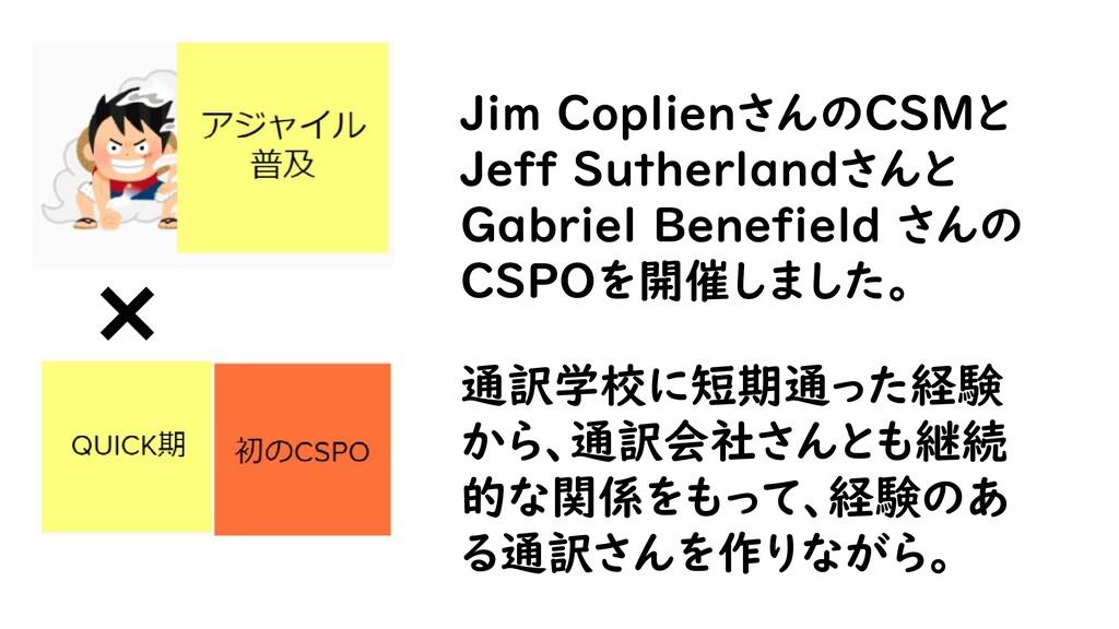 Jim CoplienさんのCSMと Jeff Sutherlandさんと Gabriel B...