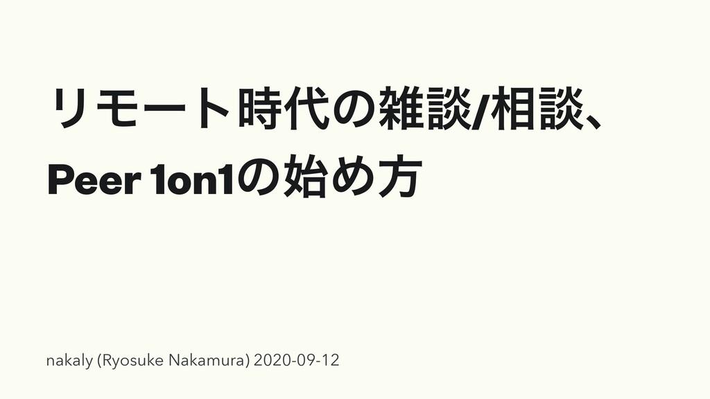ϦϞʔτͷஊ/૬ஊɺ Peer 1on1ͷΊํ nakaly (Ryosuke Nak...