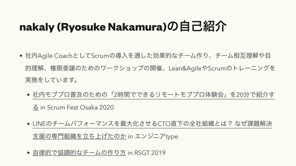 nakaly (Ryosuke Nakamura)ͷࣗݾհ • ࣾAgile Coachͱ...