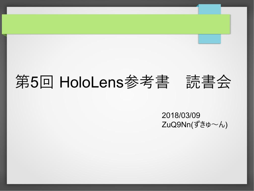 第5 回 HoloLens 参考書 読書会 2018/03/09 ZuQ9Nn(ずきゅ~ん)