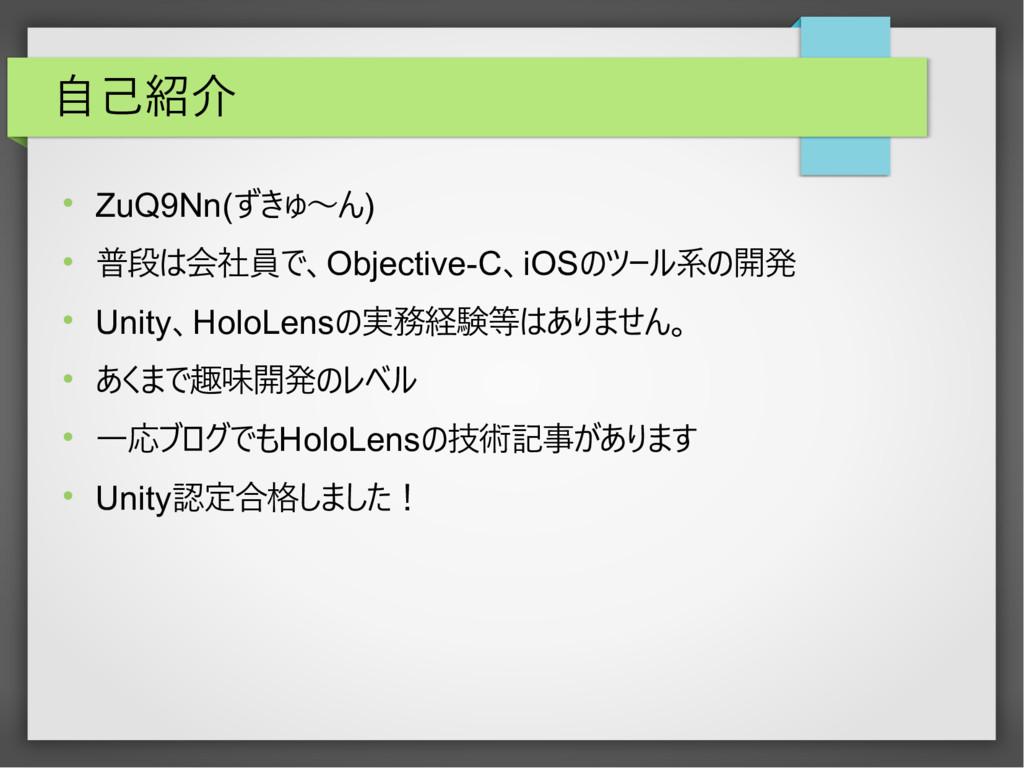 自己紹介  ZuQ9Nn(ずきゅ~ん)  普段は会社員で、Objective-C、iOSの...