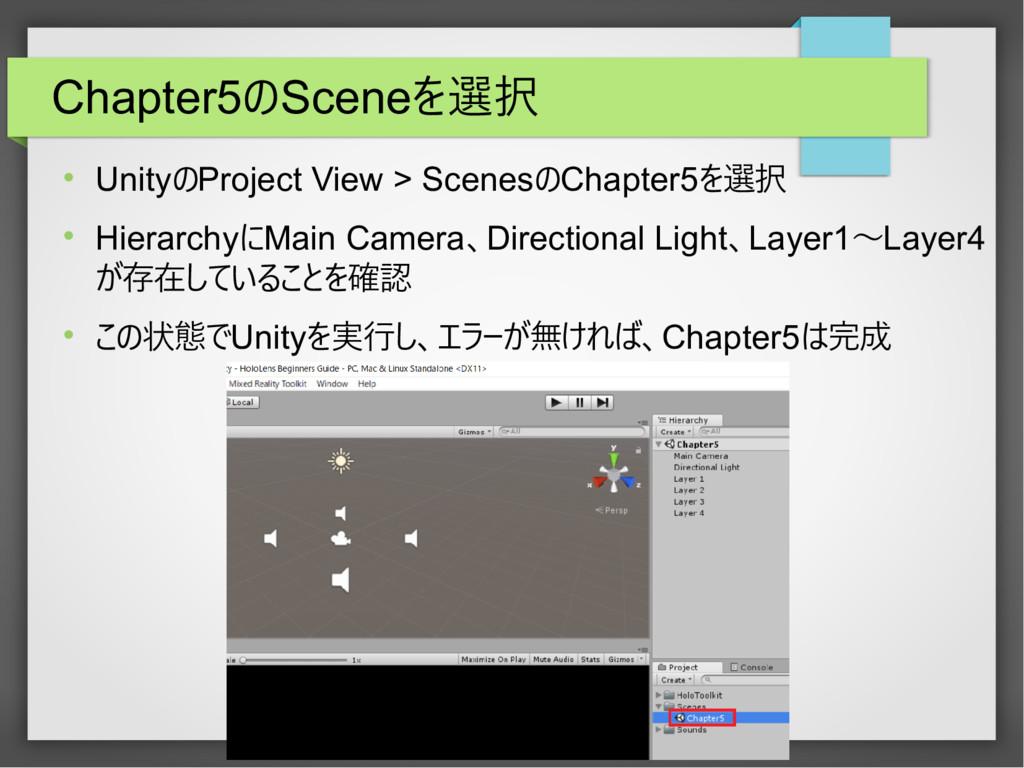 Chapter5のSceneを選択  UnityのProject View > Scenes...