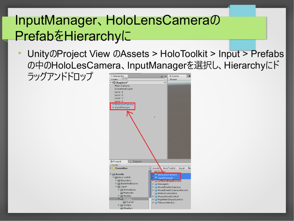 InputManager、HoloLensCameraの PrefabをHierarchyに ...