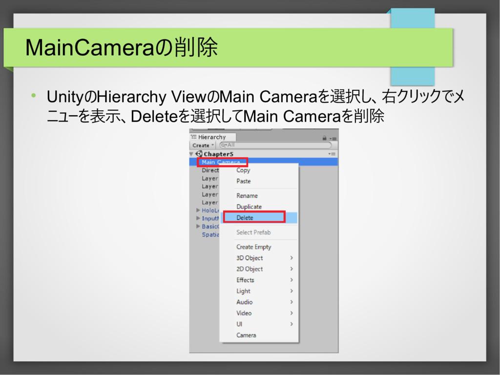 MainCameraの削除  UnityのHierarchy ViewのMain Camer...